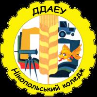 Нікопольський коледж Дніпровського державного аграрно-економічного університету